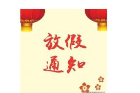 2019年元旦,春节放假时间